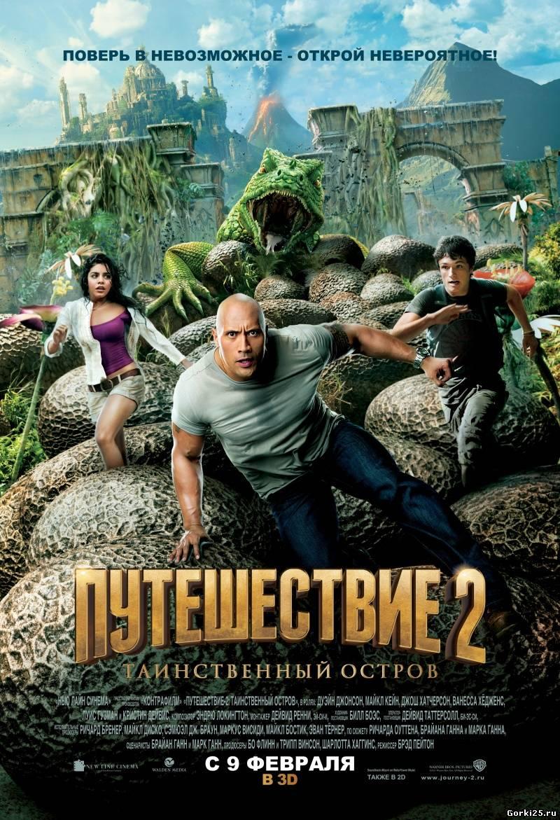смотреть фильм таинственный остров путешествие 2